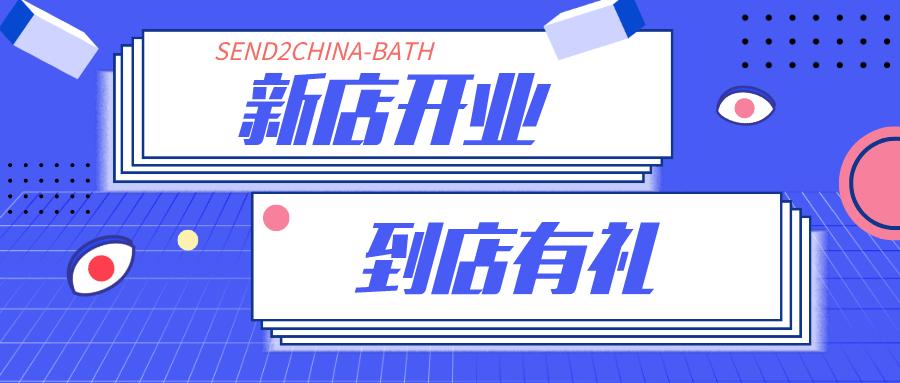 DAODIANYOULUIWU-BATH-20190719.png